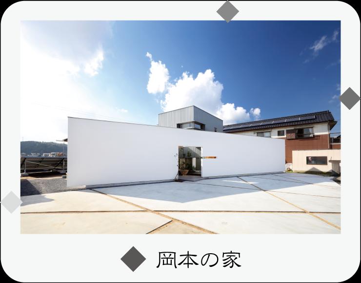 丸亀の家Ⅲ